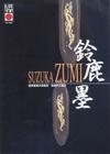 Suzukazumi_s